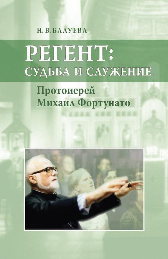 напряженная интрига в книге Н. В. Балуева