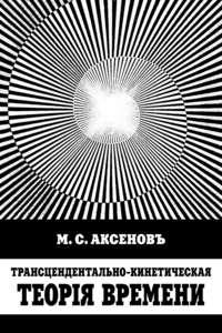 Аксенов, М. С.  - Трансцендентально-кинетическая теорiя времени