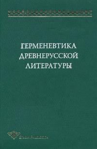 авторов, Коллектив  - Герменевтика древнерусской литературы. Сборник 12