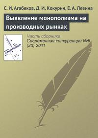 Агабеков, С. И.  - Выявление монополизма на производных рынках