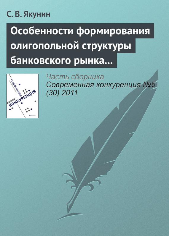 Особенности формирования олигопольной структуры банковского рынка России