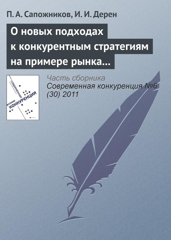 П. А. Сапожников бесплатно