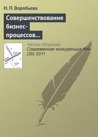 Воробьева, Н. П.  - Совершенствование бизнес-процессов как способ повышения конкурентоспособности фирмы