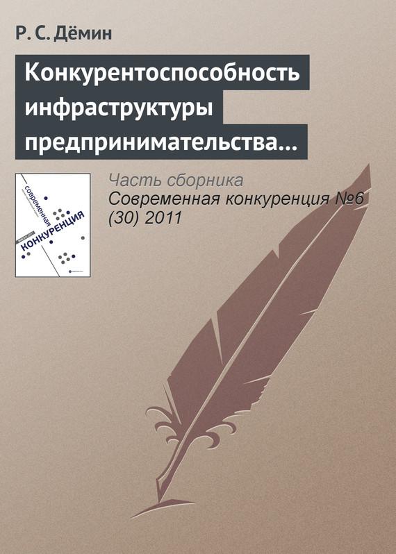 Р. С. Дёмин бесплатно