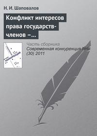 Шаповалов, Н. И.  - Конфликт интересов права государств-членов – катализатор развития процесса интеграции ЕС