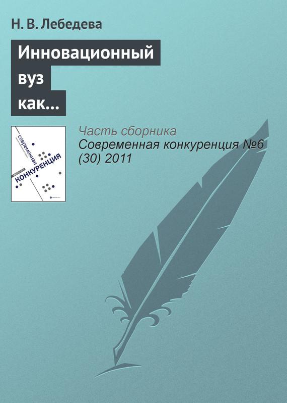 Н. В. Лебедева бесплатно