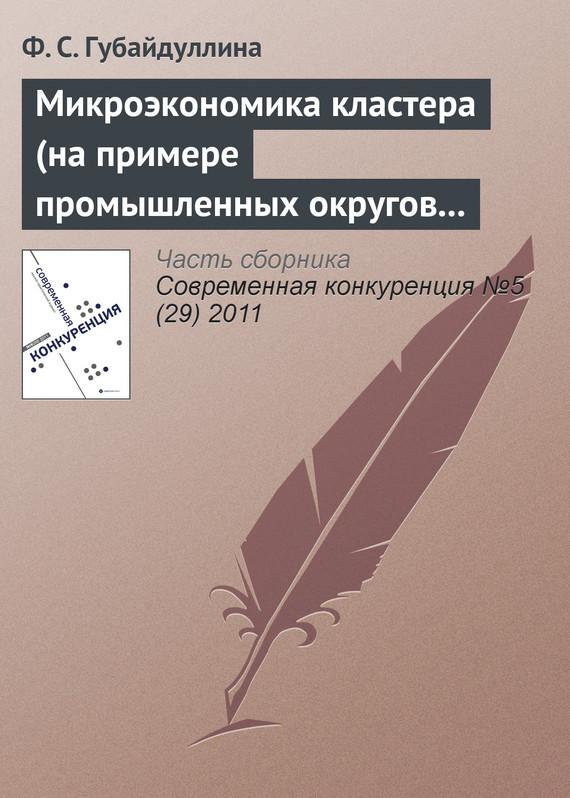 Ф. С. Губайдуллина Микроэкономика кластера (на примере промышленных округов Третьей )
