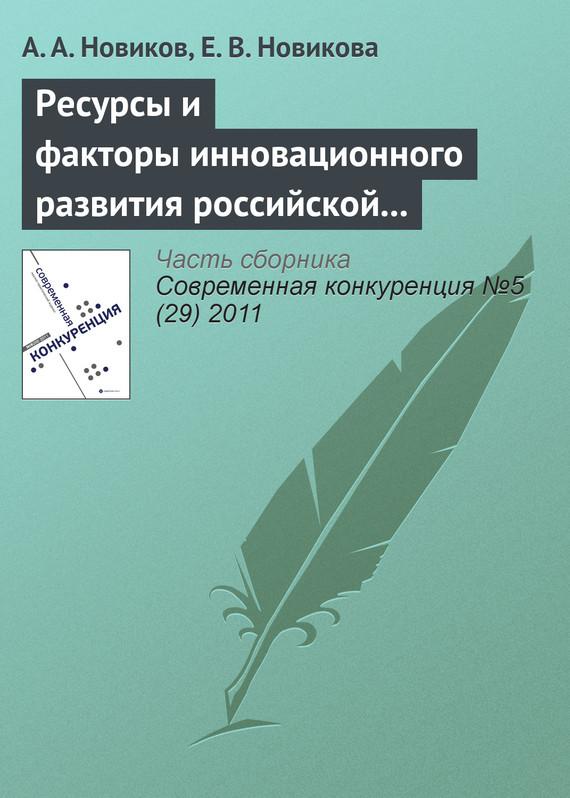 Ресурсы и факторы инновационного развития российской экономики