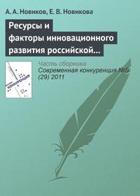 Новиков, А. А.  - Ресурсы и факторы инновационного развития российской экономики