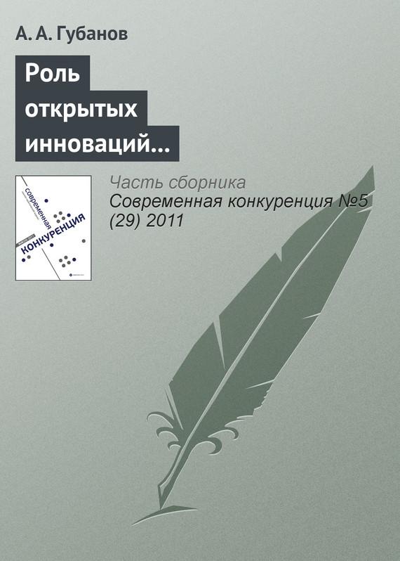 А. А. Губанов бесплатно