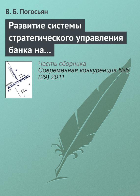 В. Б. Погосьян Развитие системы стратегического управления банка на основе комплексных социально-экономических показателей
