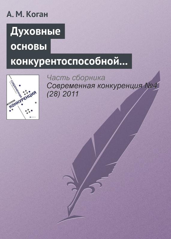 Духовные основы конкурентоспособной экономической системы: синтез теорий и российский опыт развивается быстро и настойчиво