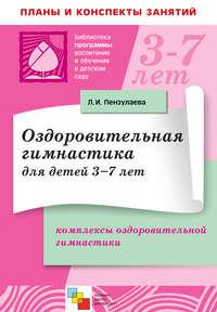 Пензулаева, Л. И.  - Оздоровительная гимнастика для детей 3-7 лет. Комплексы оздоровительной гимнастики