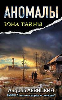 Левицкий, Андрей  - Аномалы. Тайная книга
