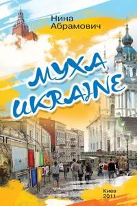 Абрамович, Нина  - Муха Ukraine (сборник)