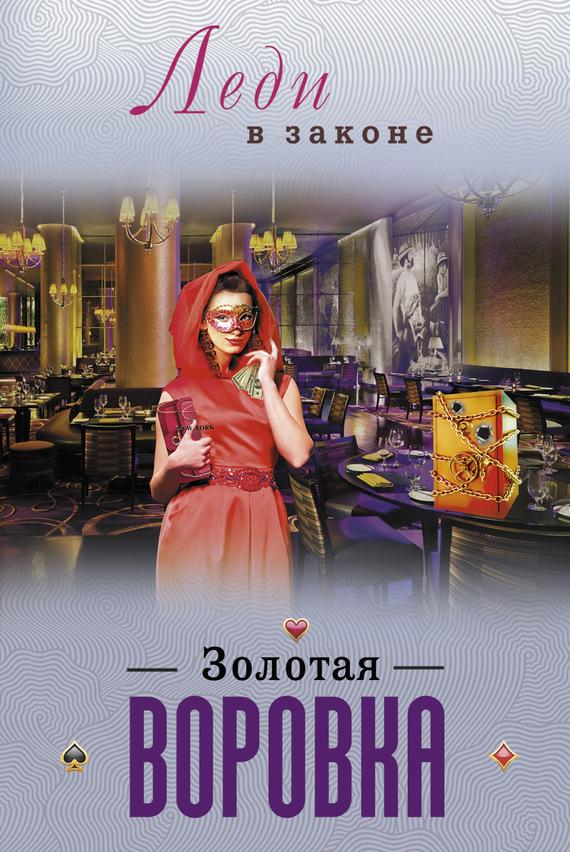 Золотая воровка - Николай Катаев