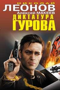 Леонов, Николай  - Диктатура Гурова (сборник)
