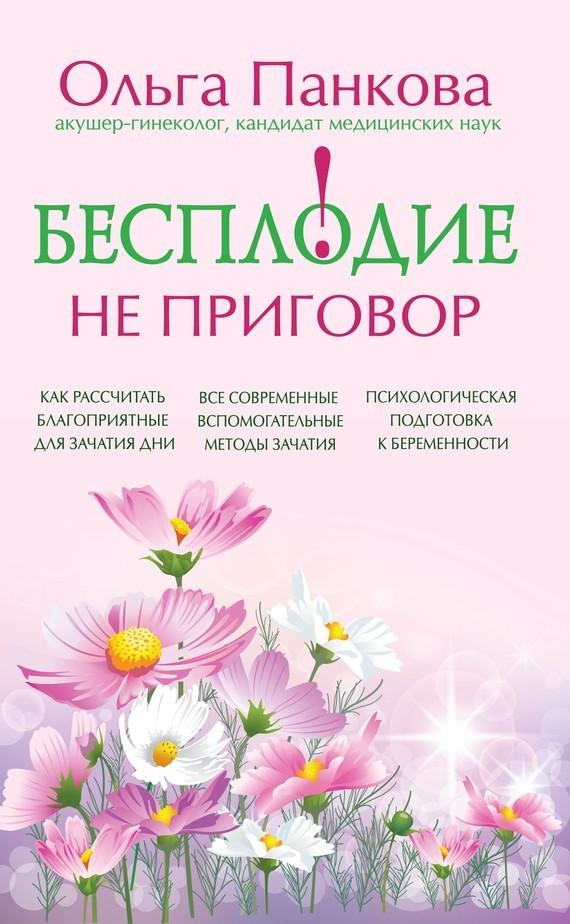 Бесплодие – не приговор! - Ольга Панкова