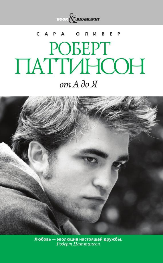 Обложка книги Роберт Паттинсон от А до Я, автор Оливер, Сара