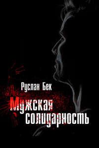 Бек, Руслан  - Мужская солидарность (сборник)