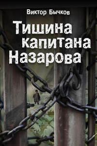 Бычков, Виктор  - Тишина капитана Назарова