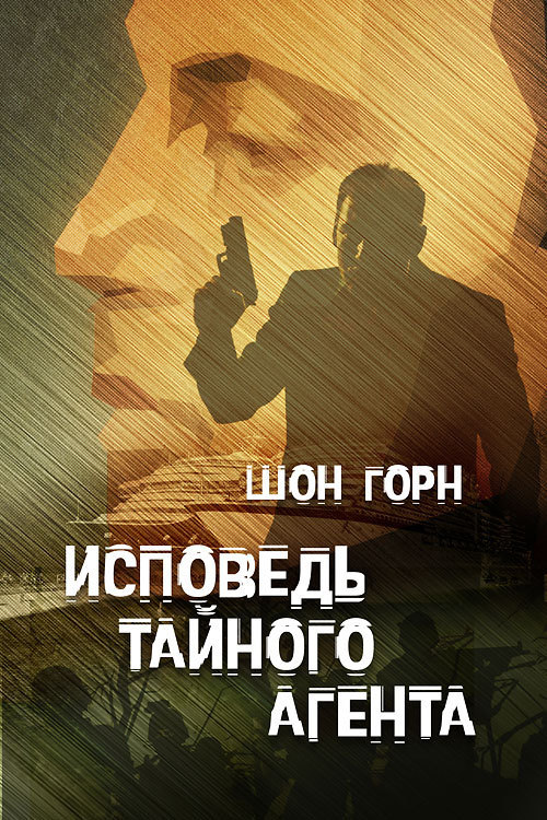 Исповедь тайного агента - Шон Горн