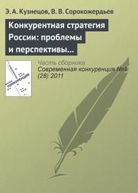 Кузнецов, Э. А.  - Конкурентная стратегия России: проблемы и перспективы реформирования