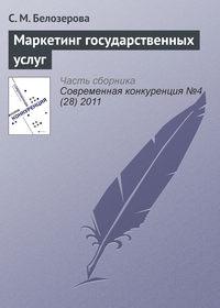 Белозерова, С. М.  - Маркетинг государственных услуг