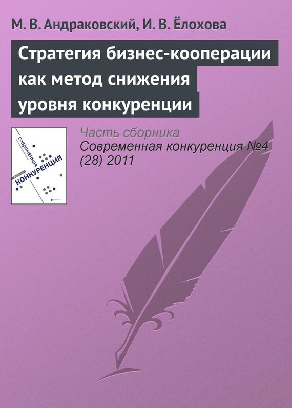 М. В. Андраковский Стратегия бизнес-кооперации как метод снижения уровня конкуренции действующий бизнес в челябинске