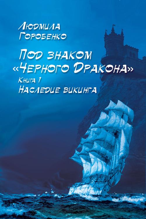 Людмила Горобенко - Наследие викинга (fb2) скачать книгу бесплатно