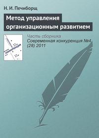 Печиборщ, Н. И.  - Метод управления организационным развитием