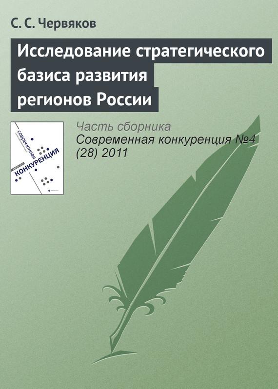 С. С. Червяков Исследование стратегического базиса развития регионов России
