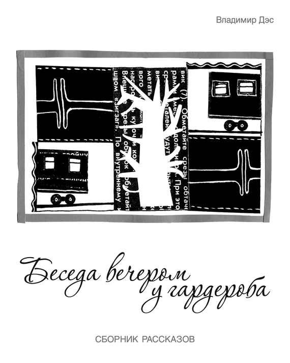 Владимир Дэс Беседа вечером у гардероба (сборник)