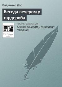 Дэс, Владимир  - Беседа вечером у гардероба (сборник)