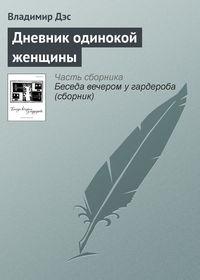 Дэс, Владимир  - Дневник одинокой женщины