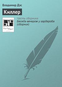 Дэс, Владимир  - Киллер