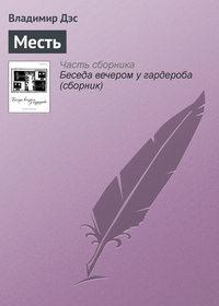 Дэс, Владимир  - Месть