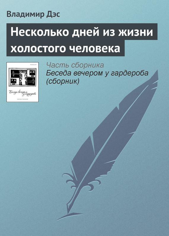 Владимир Дэс Несколько дней из жизни холостого человека несколько дней из жизни обломова новосибирск