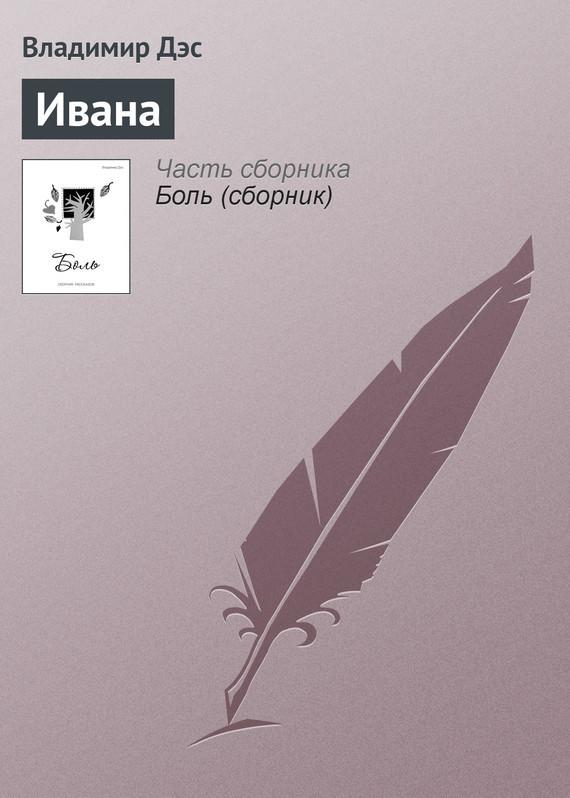 Владимир Дэс Ивана