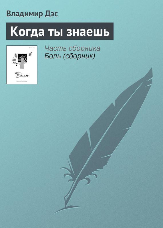 обложка книги static/bookimages/07/98/54/07985421.bin.dir/07985421.cover.jpg