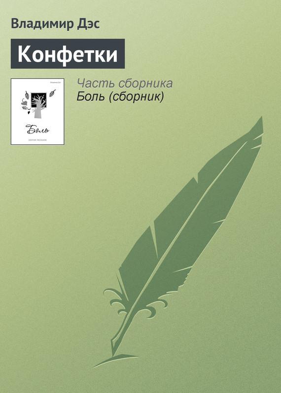 Книга притягивает взоры 07/98/54/07985427.bin.dir/07985427.cover.jpg обложка