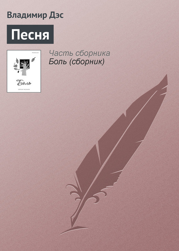 Владимир Дэс Песня владимир дэс поездка