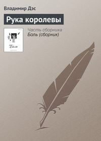 Дэс, Владимир  - Рука королевы