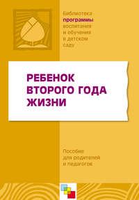 авторов, Коллектив  - Ребенок второго года жизни. Пособие для родителей и педагогов