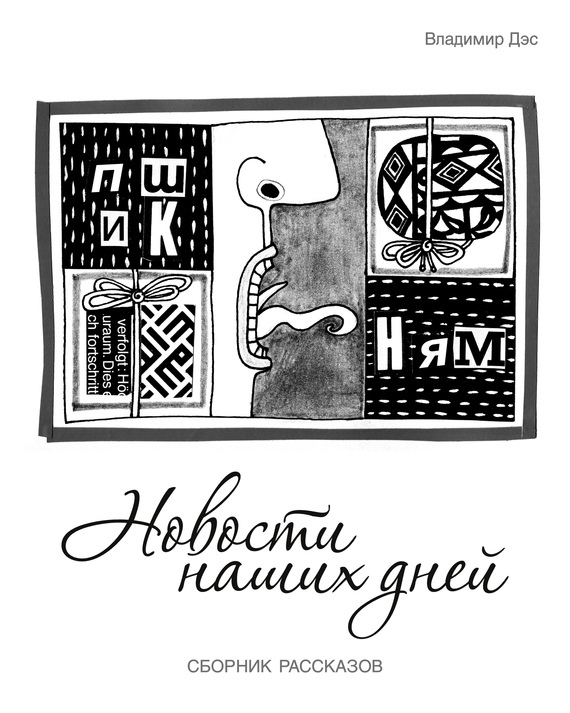 Владимир Дэс Новости наших дней (сборник) владимир дэс степан сборник
