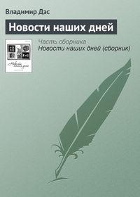 Владимир Дэс - Новости наших дней