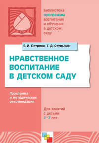 Стульник, Т. Д.  - Нравственное воспитание в детском саду. Программа и методические рекомендации. Для детей 2-7 лет