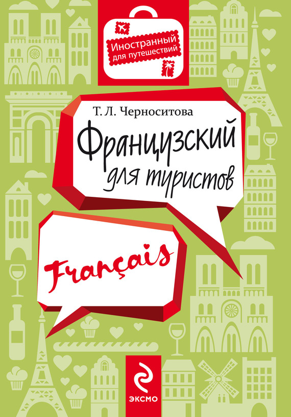Французский для туристов - Т. Л. Черноситова