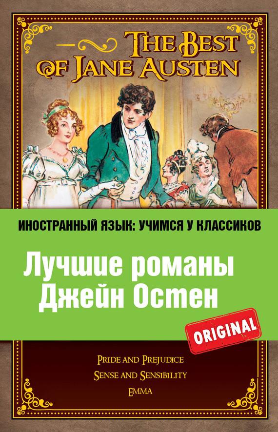 Джейн Остин Лучшие романы Джейн Остен / The Best of Jane Austen shakespeare w the merchant of venice книга для чтения