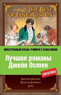 Остин, Джейн  - Лучшие романы Джейн Остен / The Best of Jane Austen